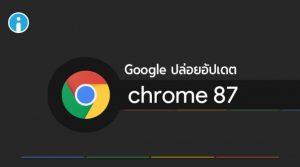 Google ปล่อยอัปเดต Chrome 87 เพิ่มความเร็วในการใช้งานเว็บไซต์พร้อมฟีเจอร์ใหม่