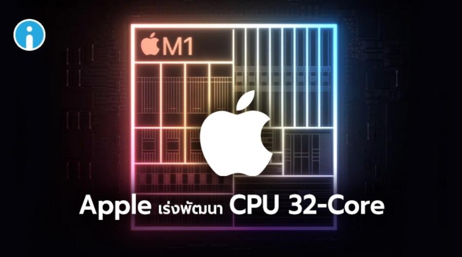 Apple พัฒนา CPU 32-Core และ GPUs 128 Cores คาดอาจเปิดตัวปลายปี 2021