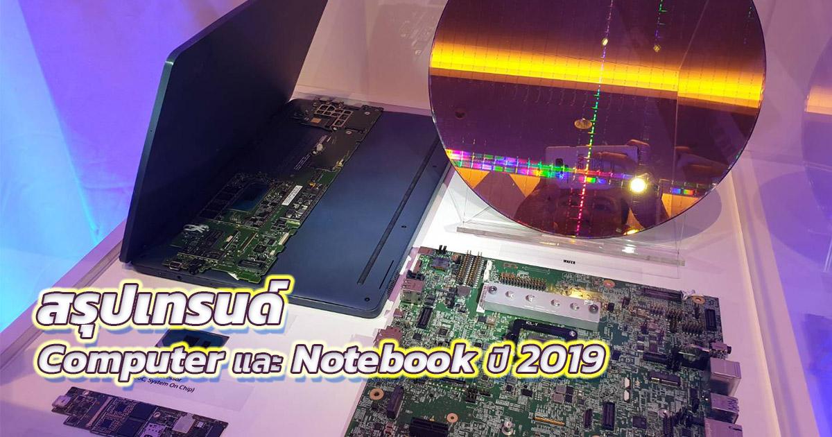 สรุปเทรนด์ Computer และ Notebook ปี 2019