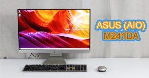 รีวิว ASUS AiO M241DA (All-in-One PC)